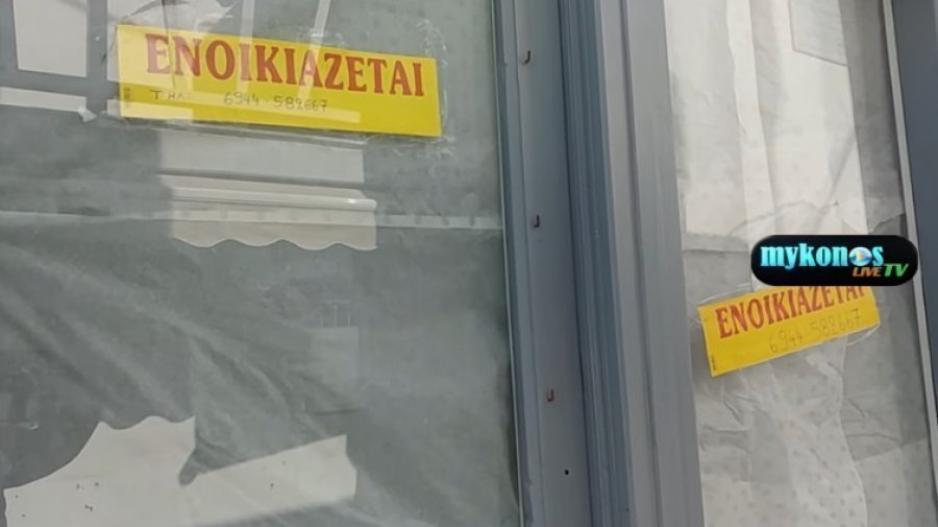 82b277e0b8d3 Άδεια τα μαγαζιά στο εμπορικό «φιλέτο» της Μυκόνου (Video)