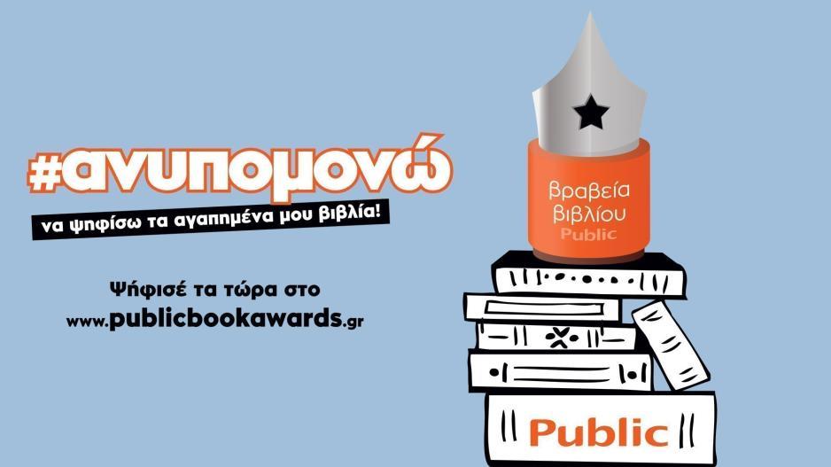 ecfe45b7253 Τα βραβεία βιβλίου Public επιστρέφουν για 6η χρονιά